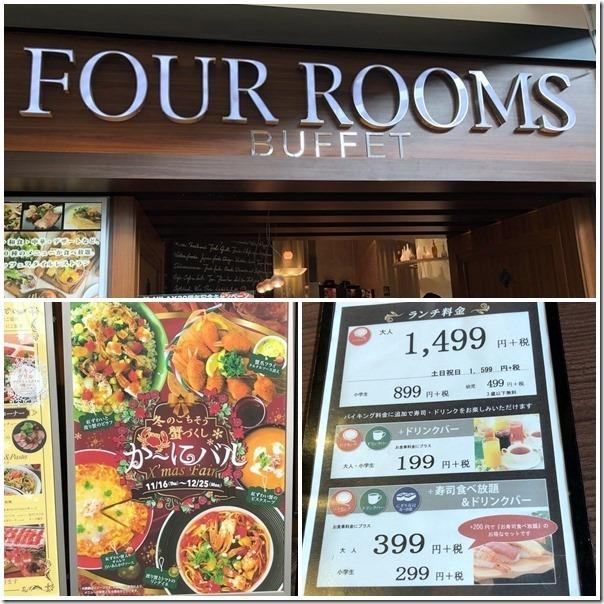 eionfourrooms2
