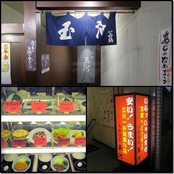 tamagawatachikawa
