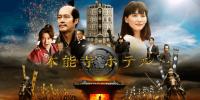 映画本能寺ホテルネタバレ