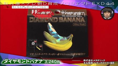ダイヤモンドバナナ