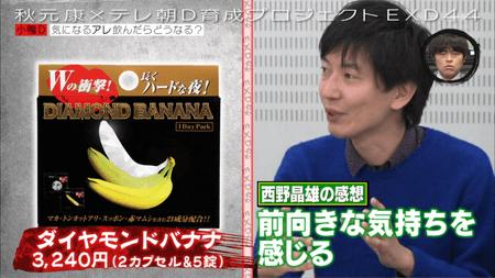 ダイヤモンドバナナ効果2