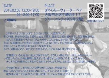 20171124ura.jpg