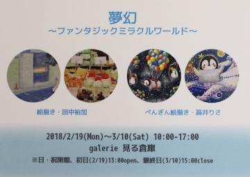 20180126夢幻2_MG_2276