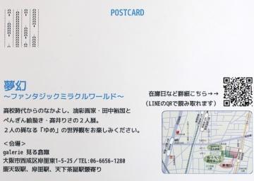 20180126夢幻3_MG_2279