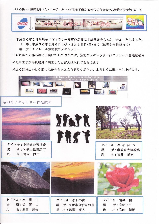 北部写楽会会報NO.8