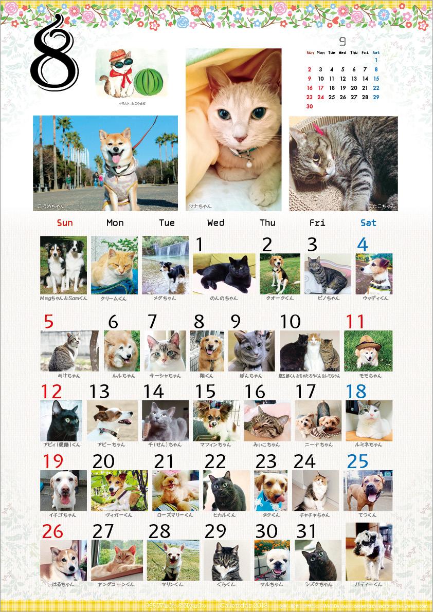 2018_365wankonyanko_calendarh-sk8.jpg