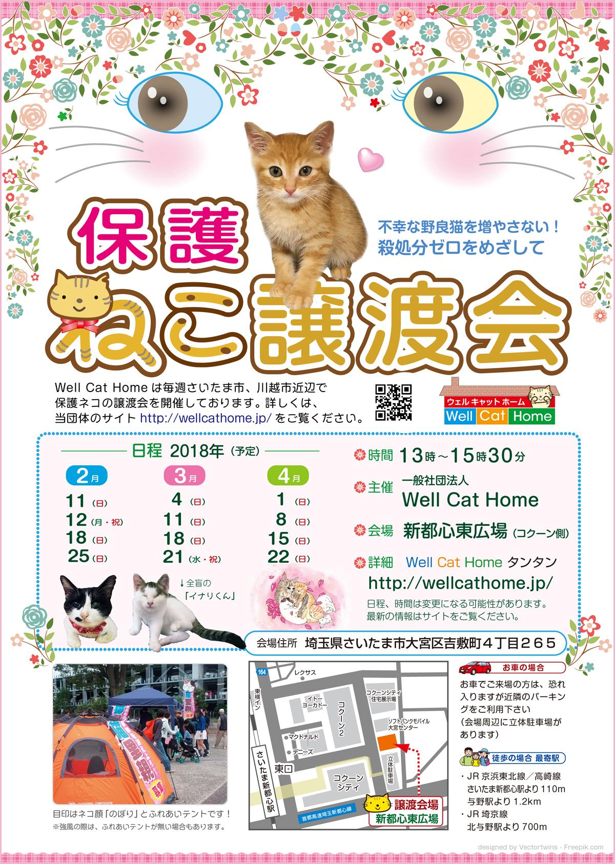 shintoshin_higashihiroba2018_02_04.jpg