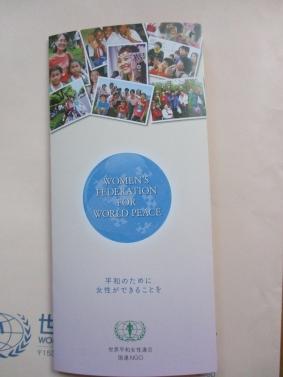 WFWP紹介リーフレット