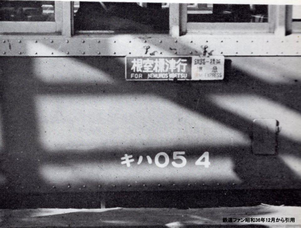 鉄道ファン昭和36年12月号から引用