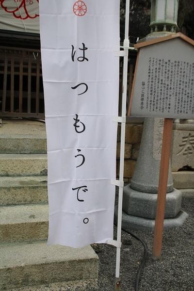 和布刈神社 2018-1-5-4