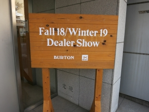 Burton19DealerShow1
