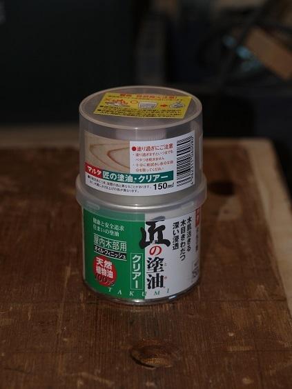 P1240010 オイル荏油