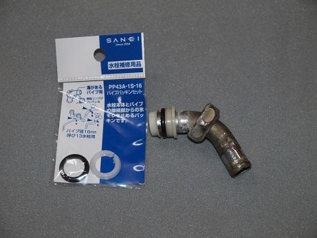 P2210026 ゴムパッキン購入