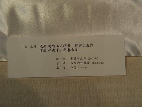 P2230066 15年表示板