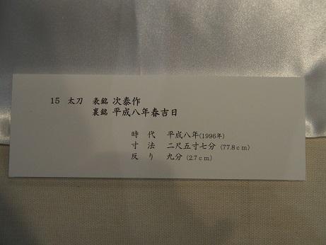 P2230061 平成8年表示板