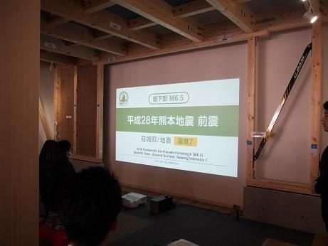 P2240182 熊本地震体験