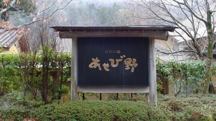 あせび野部屋 (1)
