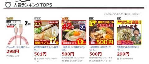 Yahooショップ人気5製品