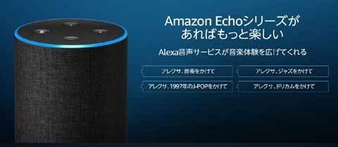 Amazon Echoで音楽を聴く