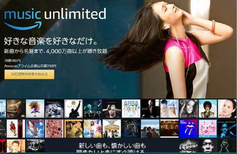 Amazon_Music_Unlimited音楽聴き放題サービス