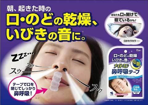 鼻呼吸テープ