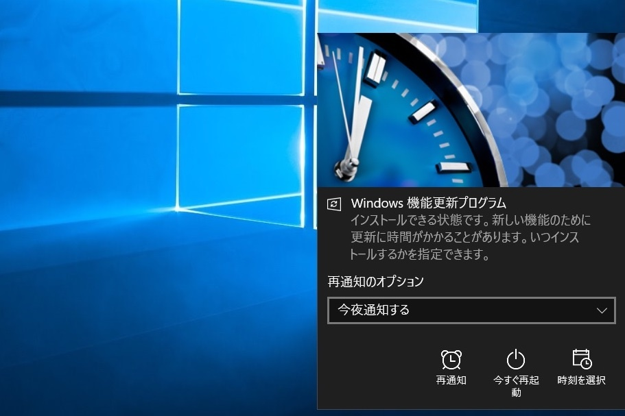 Windows機能更新プログラム (1 / 1)