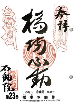 s_不動23