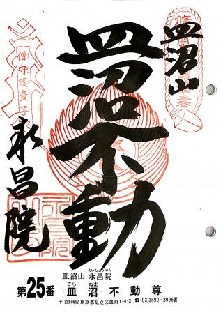 s_不動25
