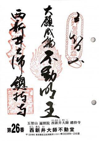 s_不動26