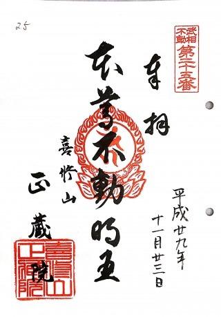 s_武相25