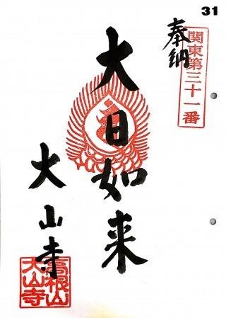 s_関東31