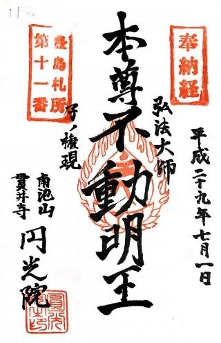 s_豊島11