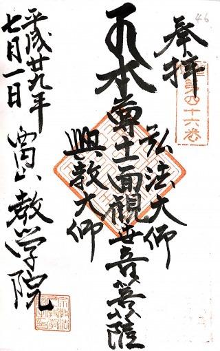 s_豊島46