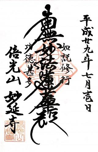 s_妙延寺