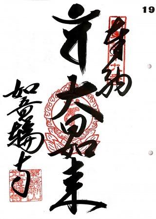 s_関東19