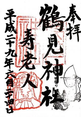 s_鶴見神社