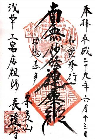 s_長遠寺