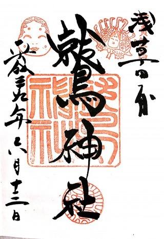 s_鷲神社