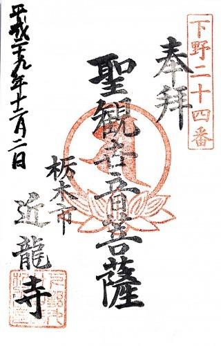 s_近龍寺