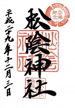s_松陰神社