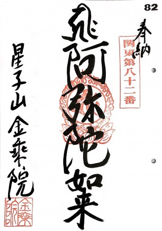 s_関東82