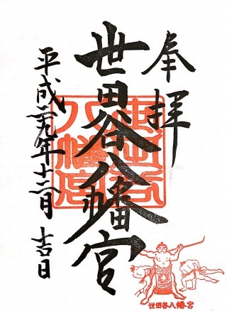 s_世田谷八幡宮