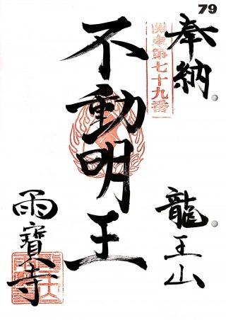 s_関東79