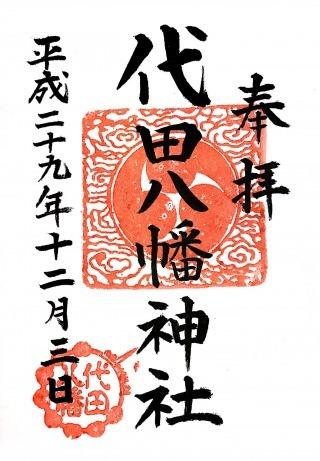 s_代田八幡神社
