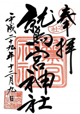 s_鷲宮神社