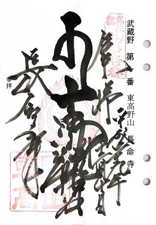 s_武蔵野1