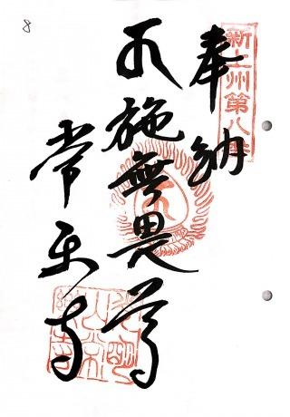 s_新上州8