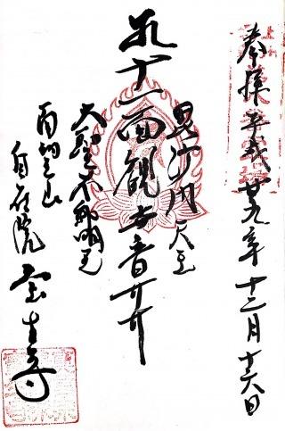 s_寶性寺
