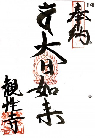 s_関東14