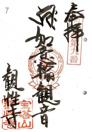 s_新上州9